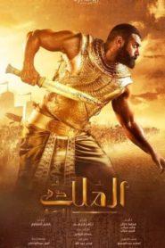 King Ahmose: Season 1