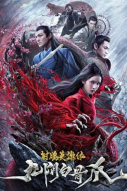 The Legend of the Condor Heroes:The Cadaverous Claws