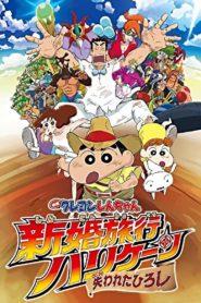 Crayon Shin-chan: Honeymoon Hurricane ~The Lost Hiroshi~