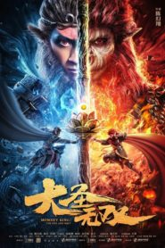 Monkey King: The One and Only
