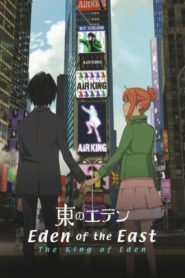Eden of the East Movie I: The King of Eden