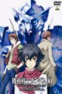 Mobile Suit Gundam 00 Special Edition I: Celestial Being